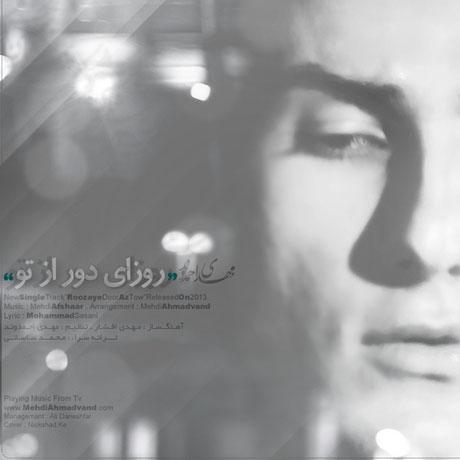 http://s3.picofile.com/file/7886941177/Mehdi_Ahmadvand_Roozaye_Door_az_To.jpg