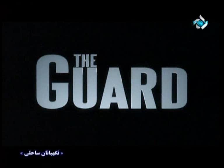 آرشیو,کلکسیون و مجموعه ای ازکارتونها , فیلمها , سریالها , مستند وبرنامه های مختلف پخش شده ازتلویزیون - صفحة 2 Guard_2_