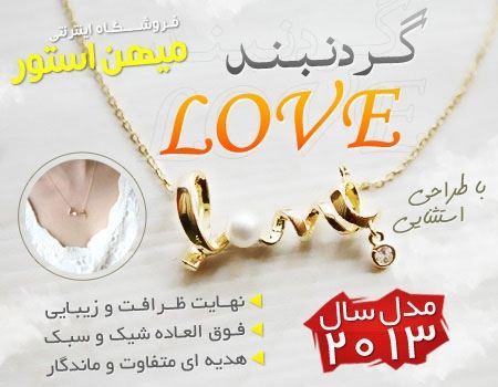 گردنبند Love رنگ طلايي