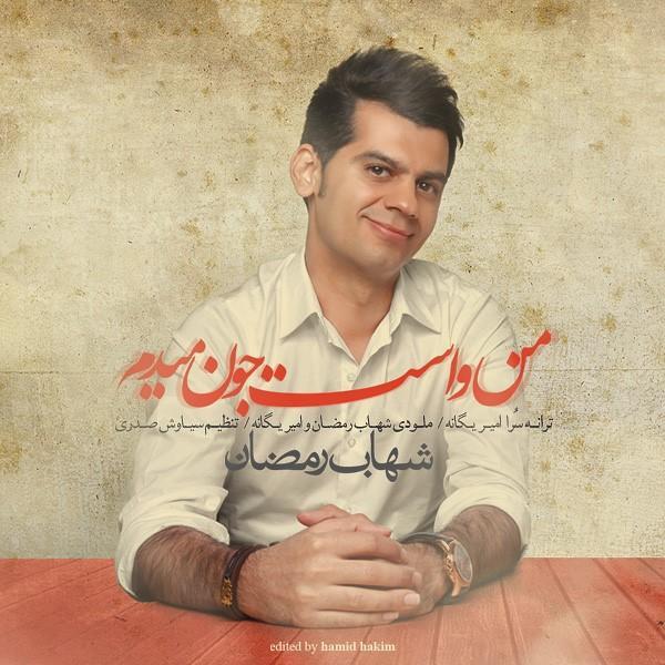 شهاب رمضان - آهنگ جدید من واست جون میدم