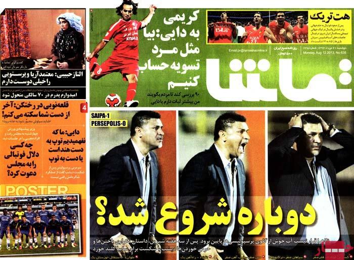 روزنامه های ورزشی دوشنبه 21 مرداد 1392