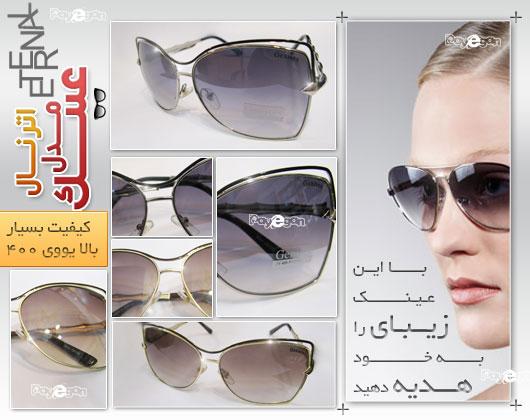 خرید اینترنتی عینک