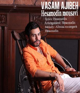 حسام الدین موسوی به نام واسم عجیبه