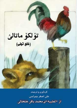 تولکو ماتالی - خلج دیلی- گردآوری و ترجمه علی اصغر جمراسی