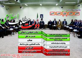 6 شاخص مهم دولت مطلوب اسلامی از نگاه رهبری