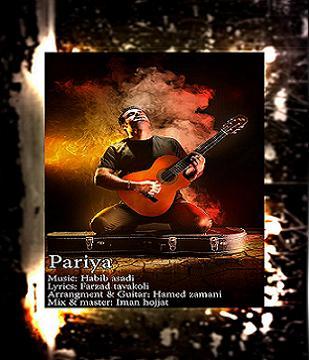 آهنگ جدید حبیب اسدی و حامد زمان با نام پریا