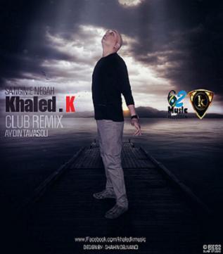 رمیکس آهنگ جدید  Khaled K با نام سنگینی نگاه
