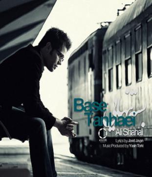 آهنگ جدید علی شاه علی بنام بسه تنهایی