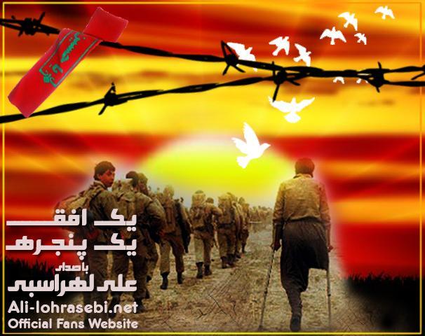 Ali lohrasebi - Yek Ofoq Yek Panjere