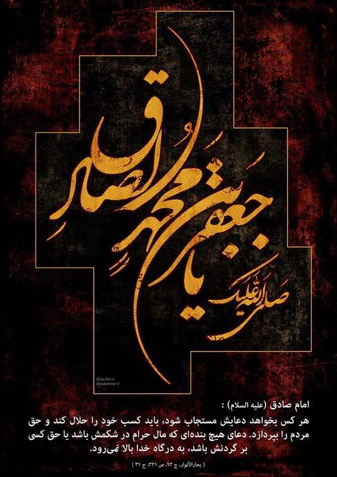 بنر و پوستر شهادت امام صادق (علیه السلام)