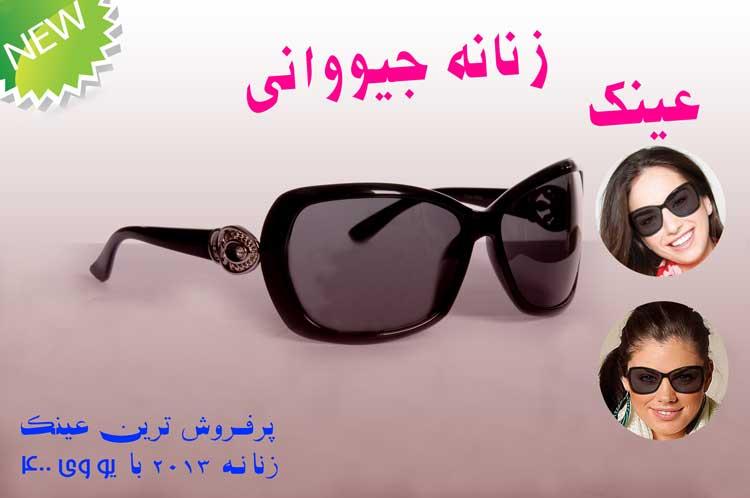 خرید پستی عینک آفتابی زنانه