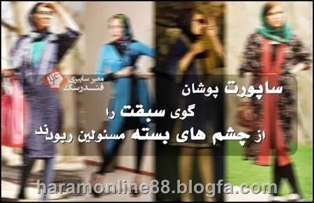 فرار از زن بی حجاب