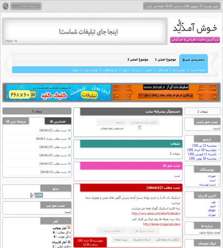 http://s3.picofile.com/file/7923217525/fun_downloadaneh.png