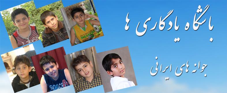 خواننده های نوجوان در ایران