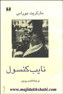 کتابخانه: دانلود رمان نایب کنسول
