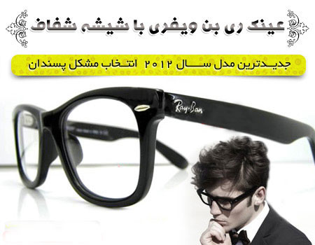 عینک شیشه شفاف 2013 rayban