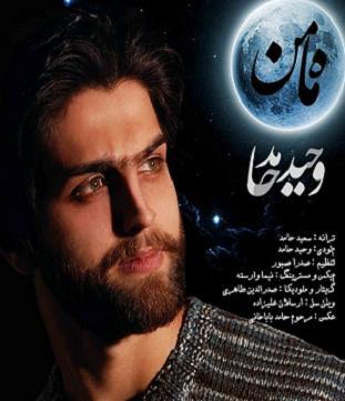 آهنگ جدید و بسیار زیبای وحید حامد بنام ماه من