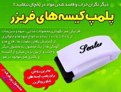 خرید اینترنتی دستگاه وکیوم پلمپ پلاستیک