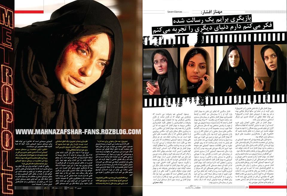 مصاحبه مهناز افشار با ماهنامه «هفت نگاه»