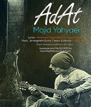 آهنگ جدید مجید یحیایی به نام عادت