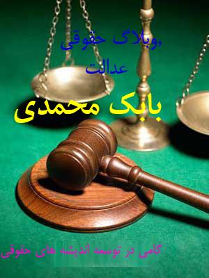 وبلاگ حقوقی عدالت محور