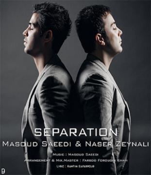 دانلود آهنگ جدید مسعود سعیدی و ناصر زینعلی به نام جدایی