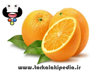 آشنایی با خواص پرتقال ...