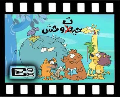 کارتون انیمیشن حیات وحش (کیفیت عالی)