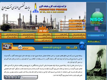 فایل آموزشی فرآیند تولید نفت، گاز و مایعات گازی