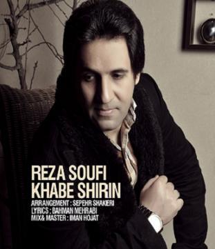 آهنگ جدید و بسیار زیبای خواب شیرین با صدای رضا صوفی