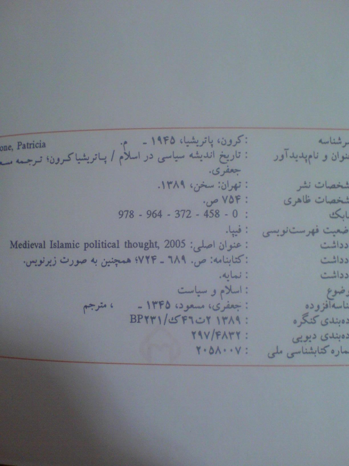 اندیشه سیاسی در اسلام / پاتریشیا کرون