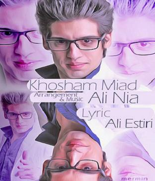 آهنگ جدید و بسیار زیبا و شاد علی نیا به نام خوشم میاد