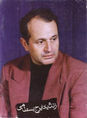 http://s3.picofile.com/file/7938985799/Iraj_Bastami_ghadimusic_blogfa_com_.jpg