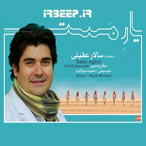 http://s3.picofile.com/file/7939518816/Salar_Aghili_Yare_Mast_Big.jpg
