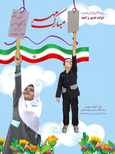 پروژه مهر دبیرستان امام محمدغزالی(93/92)