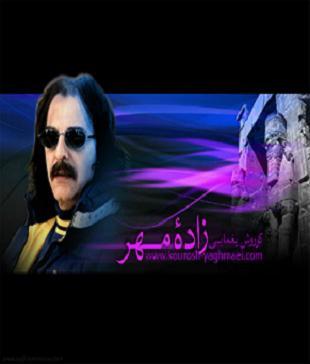 دانلود ورژن جدید آهنگ کوروش یغمایی به نام زاده ی مهر
