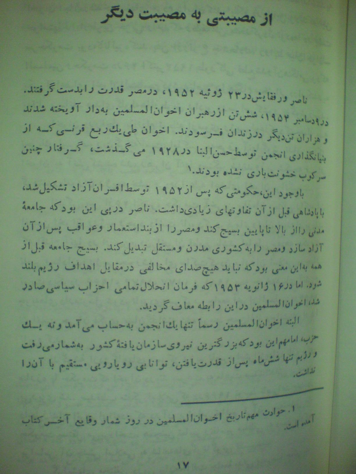 کتاب پیامبر و فرعون . ژیل کوپل . عکس ها