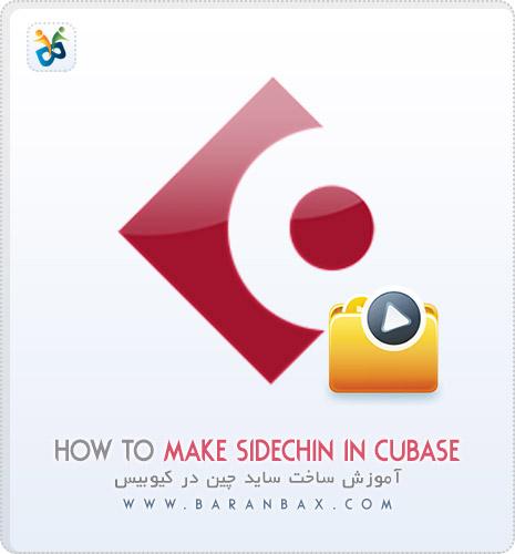 آموزش ساخت سایدچین در کیوبیس How To Make Sidechin In Cubase