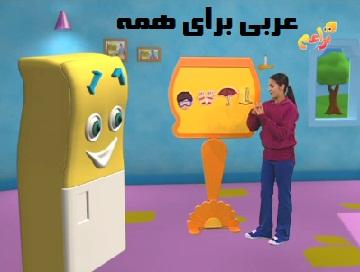 کارتون عربی آسان فیلم آموزش عربی
