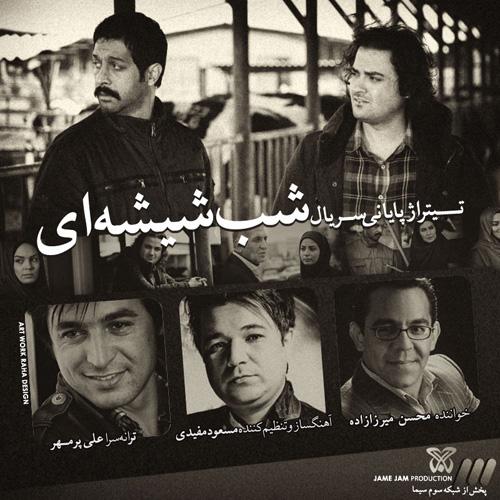 Mohsen Mirzazadeh - Shabe Shishei