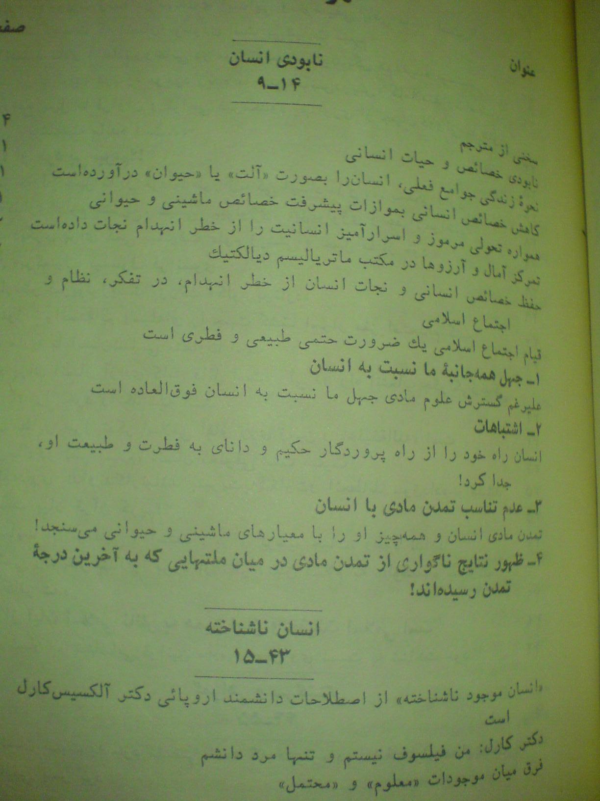 کتاب فاجعه تمدن و رسالت اسلامی