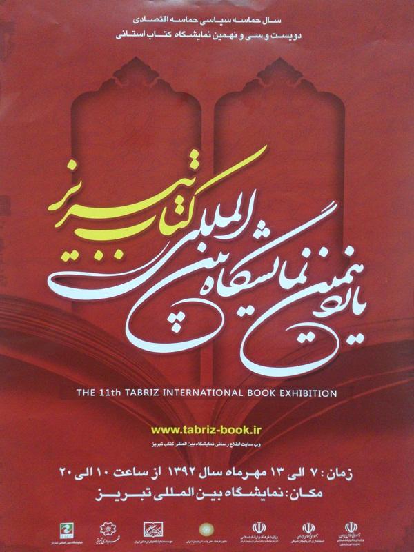غرفه دفتر منطقه ۷ کمیسیون حقوق بشراسلامی در سالن امیرکبیر یازدهمین نمایشگاه بینالمللی کتاب تبریز
