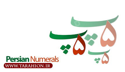 نرم افزار رفع مشکل تایپ ارقام و اعداد فارسی در ویندوز
