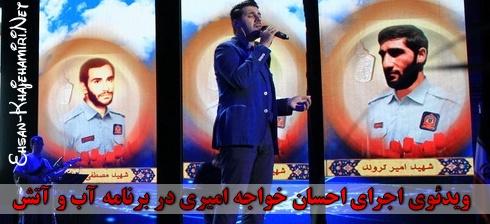 دانلود ویدئو اجرای زنده احسان خواجه امیری در برنامه آب و آتش