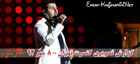 گزارش تصویری از کنسرت احسان خواجه امیری در تهران - 8 مهر 92 - سری سوم