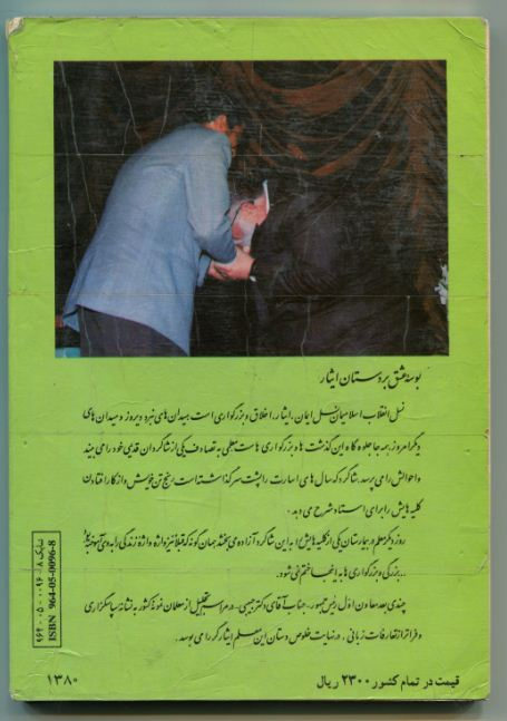 جلدکتاب فارسی سال سوم راهنمایی  سال -کتاب درسی قدیمی1380