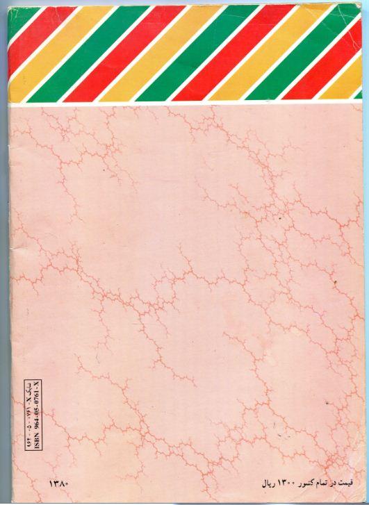 کتاب قدیمی مهارتهای ریاضی سال اول دبیرستان1380