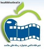 چهارمین جشنواره ملی رسانه های سلامت
