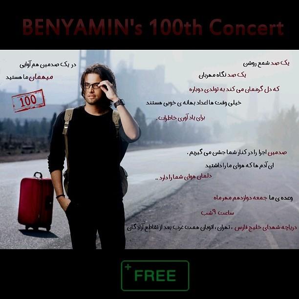 صدمین کنسرت «بنیامین» رایگان برگزار می شود