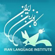 معنی لغات ترم Pre-Intermediate کانون زبان ایران
